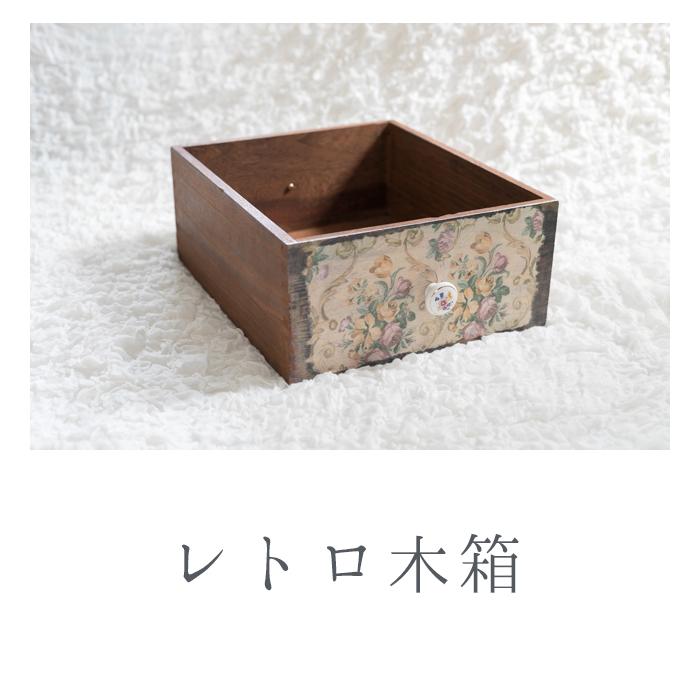 レトロ木箱