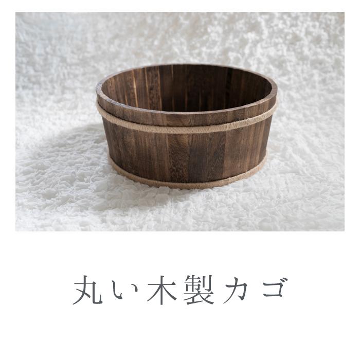 丸い木製カゴ