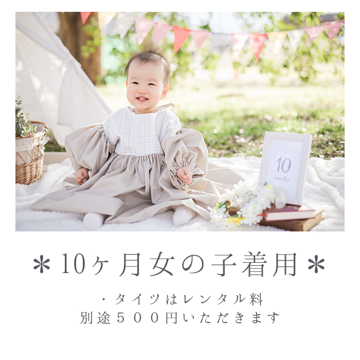 beige10ヶ月girl