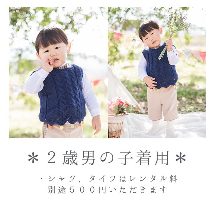 knitvest2boy
