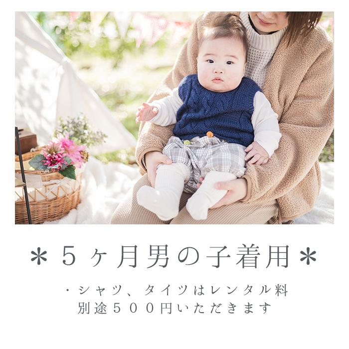 knitvest5ヶ月boy