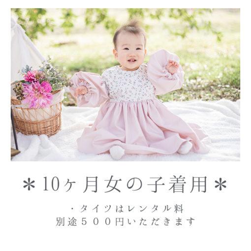 pink10ヶ月girl