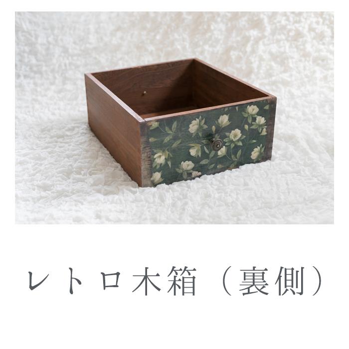 レトロ木箱(裏側)